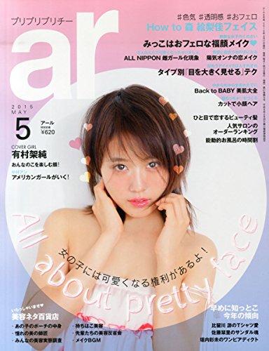 ar(アール) 2015年 05 月号 [雑誌]