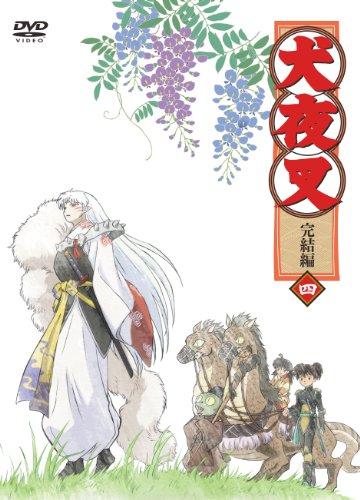 犬夜叉 完結編 4 [DVD]