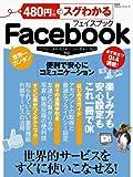480円でスグわかるFacebook (100%ムックシリーズ)