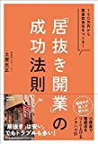 「居抜き開業」の成功法則―150万円から繁盛飲食店をつくる! (DOBOOKS)