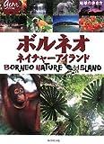 【本】ボルネオ・ネイチャーアイランド