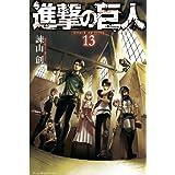 Amazon.co.jp: 進撃の巨人(13) 電子書籍: 諫山創: Kindleストア