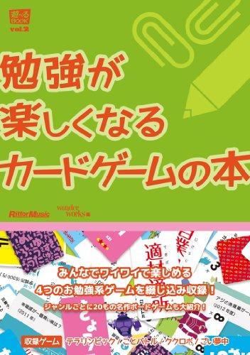 勉強が楽しくなる カードゲームの本 (遊べるBOOK)