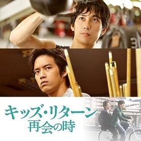 Amazon.co.jp: 映画「キッズ・リターン <b>再会の時</b>」オリジナル <b>...</b>