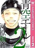 青空エール リマスター版 2 (マーガレットコミックスDIGITAL)