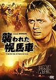 襲われた幌馬車 [DVD]