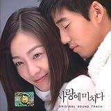「愛に狂う」オリジナル・サウンドトラック(韓国盤)