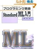 �v���O���~���O����StandardML���