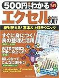 500円でわかるエクセル2007―絶対使える!基本&上達テクニック (Gakken Computer Mook)