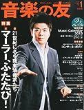 音楽の友 2013年 01月号 [雑誌]