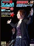 スーパーエンタメ新聞アニカンR166 スイーツ!!004  新テニスの王子様 越前リョーマ×皆川純子 『RYOMA ECHIZEN LIVE TOUR 2013-RYOMA TAKE OFF-』特集号[雑誌]