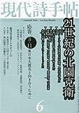現代詩手帖 2011年 06月号 [雑誌]