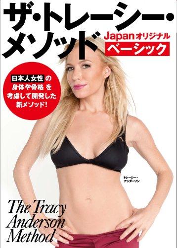 ザ・トレーシー・メソッド Japanオリジナル ベーシック (DVD&amp;BOOK) (<DVD>)