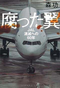 腐った翼―JAL消滅への60年