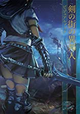 剣の街の異邦人 ビジュアルブック