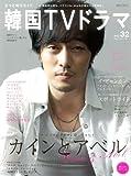 もっと知りたい!韓国TVドラマvol.32 (MOOK21)
