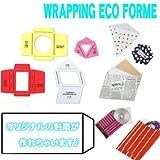 包装紙や英字新聞をリサイクル!手作り封筒キットセット ラッピングエコフォーム