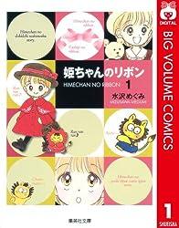 姫ちゃんのリボン 1 (りぼんマスコットコミックスDIGITAL)