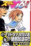 スミレ・16歳!! 4 (4) (少年マガジンコミックス)