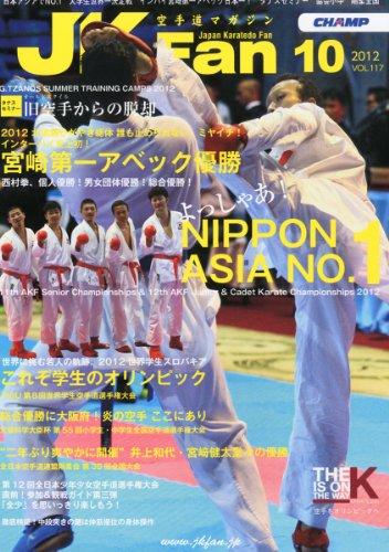 JK Fan (ジェイケイ・ファン) 空手道マガジン 2012年 10月号 [雑誌]