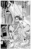 150ピースミニパズル BIG Comic Spirits 上京アフロ田中 150-189