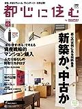 都心に住む by SUUMO (バイ スーモ) 2013年 12月号