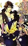 夢見る金糸雀(カナリア)は愛を囀る (アルルノベルス / 仙道 はるか のシリーズ情報を見る