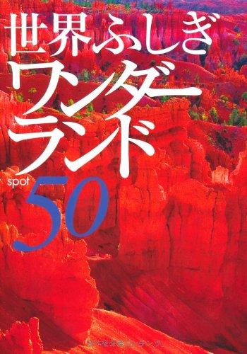 世界ふしぎワンダーランドspot50