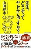 先生、どうやってヤセたんですか? (WAC BUNKO) [新書] / 山田 春木 (著); ワック (刊)