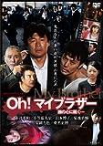 TWILIGHT FILE VII Oh!マイブラザー 誰の心に届く…[DVD]