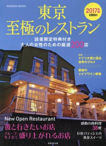 東京至極のレストラン 2017年版―大人の女性のための厳選200店 (SEIBIDO MOOK)