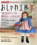 NHK おしゃれ工房 2008年 06月号 [雑誌]