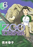 ZOOKEEPER 6 (イブニングKC)