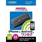 I-O DATA iPhone/Android対応 ワイヤレスワンセグチューナー GV-SC500/AI