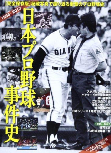 日本プロ野球事件史―1934ー2013 (B・B MOOK 889 スポーツシリーズ NO. 759)
