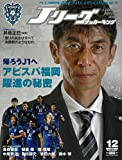 J LEAGUE SOCCER KING(Jリーグ サッカーキング) 2015年 12 月号 [雑誌]