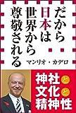 だから日本は世界から尊敬される(小学館新書)