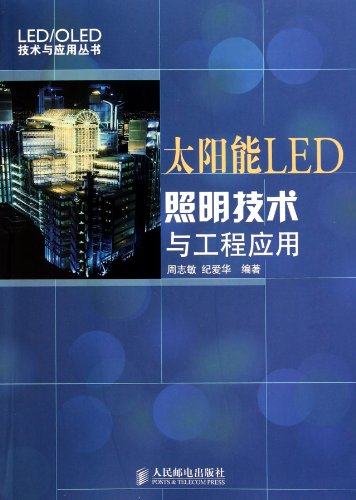 Solar Power Led Lighting Technique And Engineering Application (Chinese Edition)