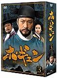 ホ・ギュン 朝鮮王朝を揺るがした男 (DVD-BOX3)