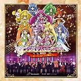 プリキュアプレミアムコンサート2013~オーケストラと遊ぼう~