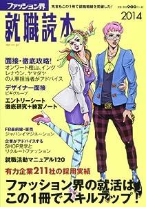 ファッション界就職読本 2014
