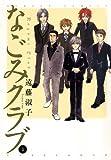 なごみクラブ (3) (バンブーコミックス)