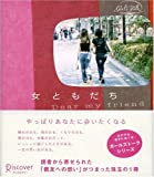 女ともだち Dear my friend (Girl's Talk) (Girl's Talk)