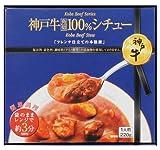 神戸牛 角切100%シチュー 220g