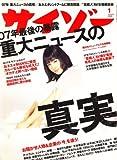 サイゾー 2008年 01月号 [雑誌]