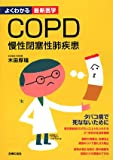 COPD慢性閉塞性肺疾患 (よくわかる最新医学) (よくわかる最新医学)