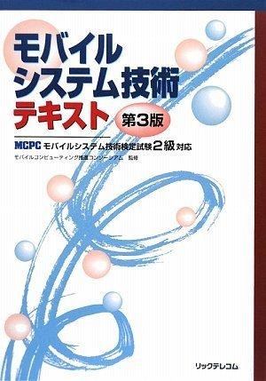 モバイルシステム技術テキスト第3版―MCPCモバイルシステム技術検定試験2級対応