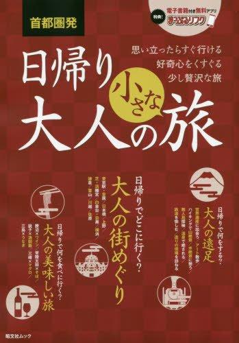 首都圏発 日帰り 大人の小さな旅 (旅行ガイド)