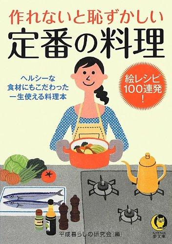 作れないと恥ずかしい 定番の料理 絵レシピ100連発! (KAWADE夢文庫)
