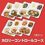 カロリーコントロールコース【冷凍食品】あたためるだけの惣菜冷凍弁当